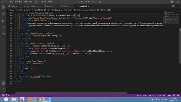 html(скрин2)