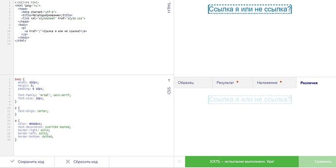 Декоративное подчёркивание — Оформление текста — HTML Academy - Google Chrome 2020-10-07 03.32.27