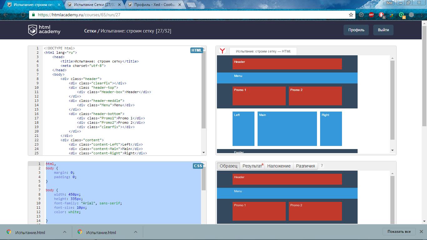 Как сделать пробел html