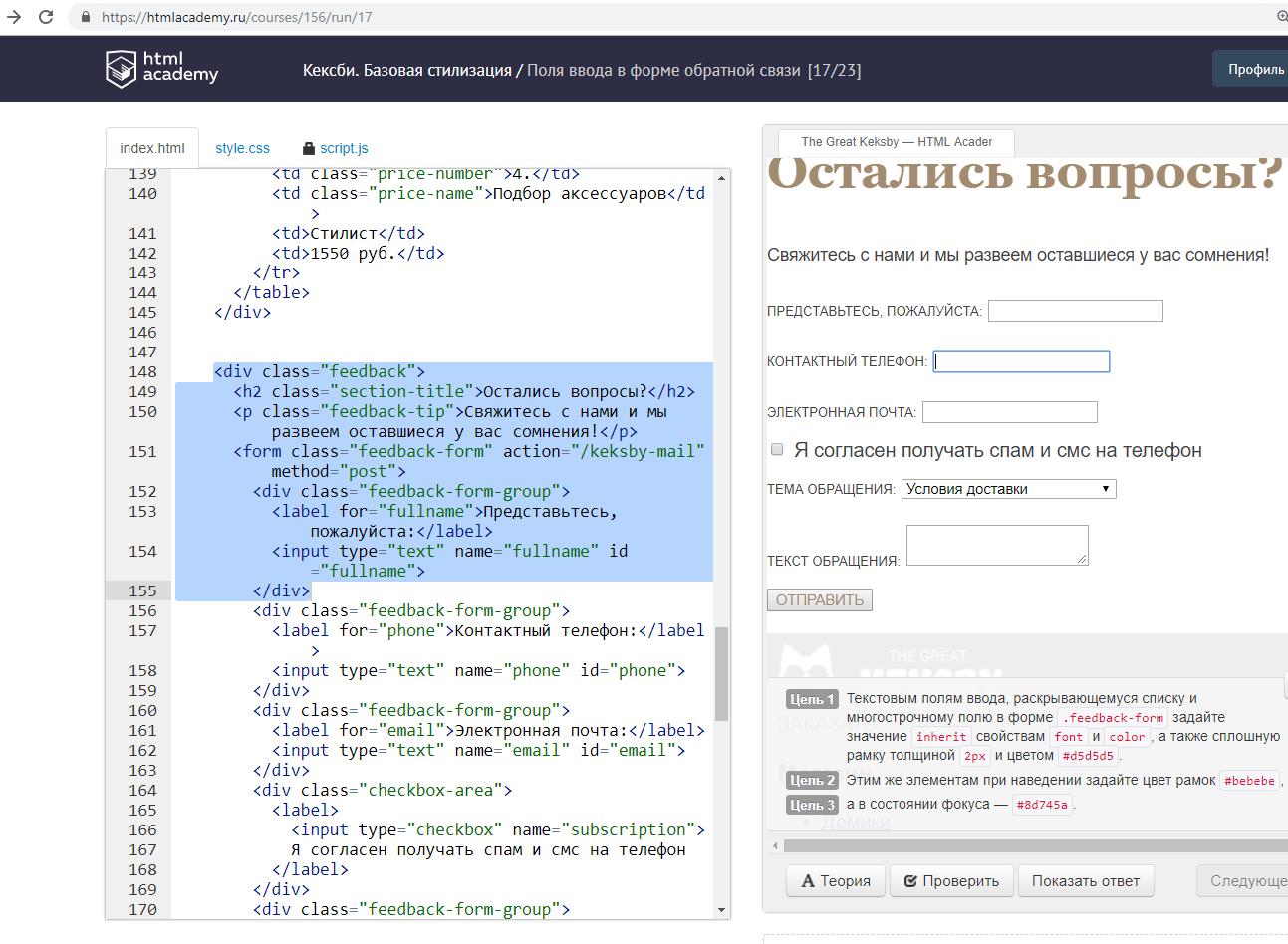 Кексби  Базовая стилизация 17/23 - Курсы - Сообщество HTML