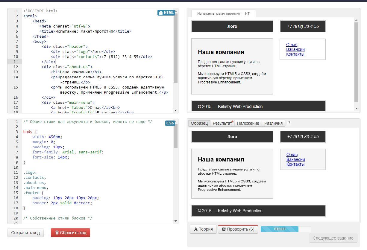 Html - Подключения таблицы стилей для одного блока CSS - Stack 66