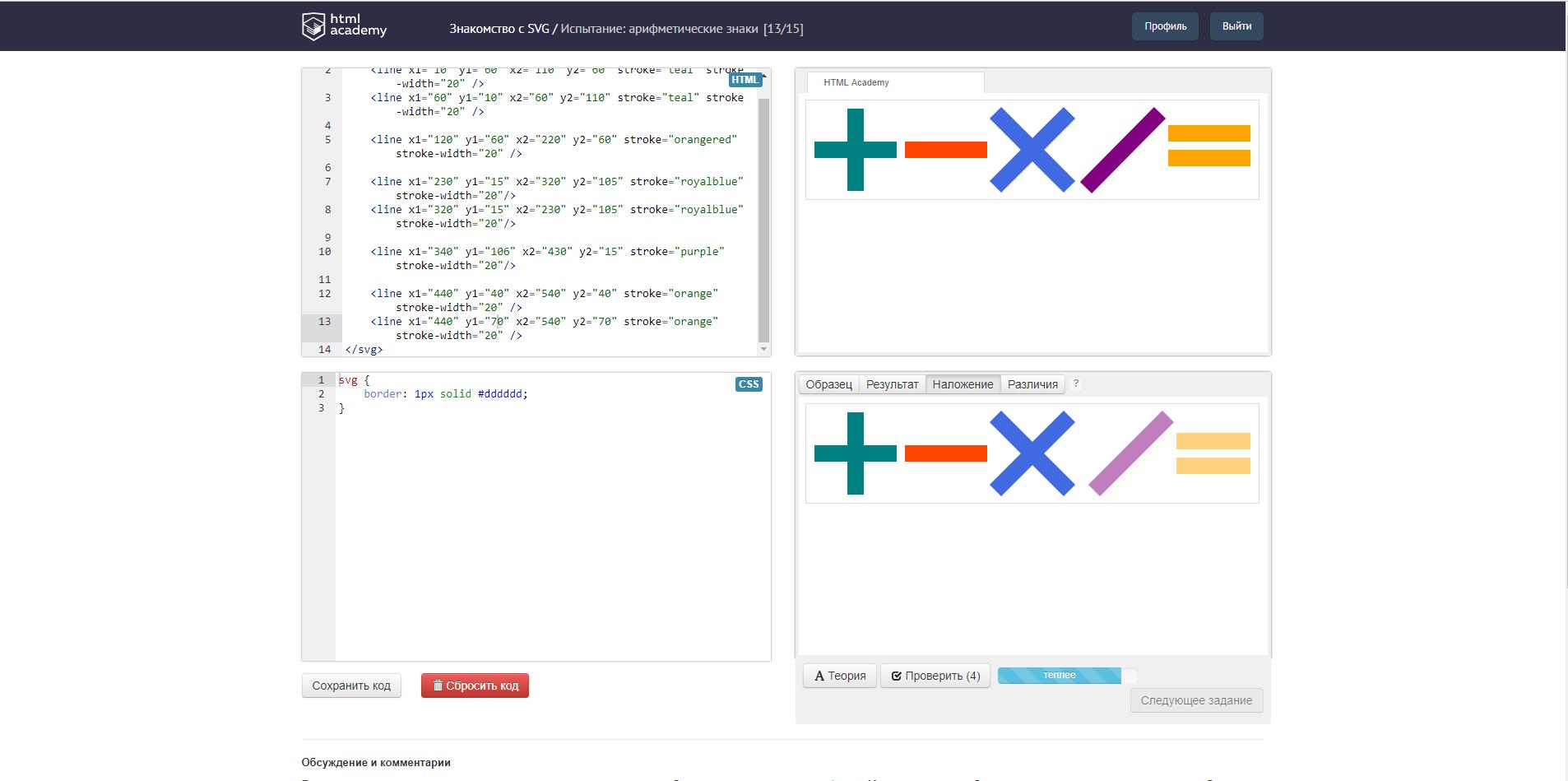 html academy знакомство с svg испытание мишень