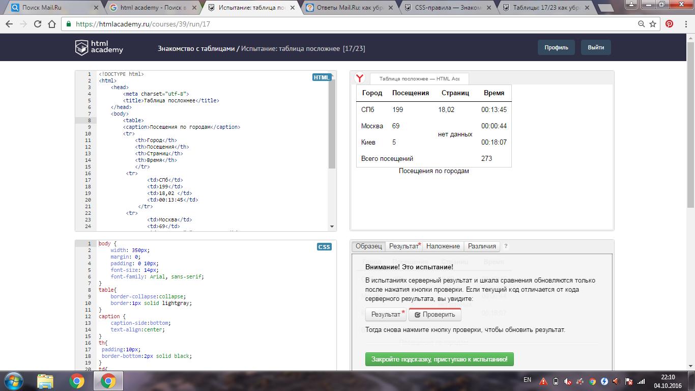 как убрать рамки html таблицы